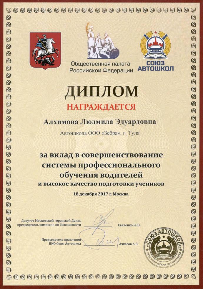 Диплом Союза автошкол России diplom0